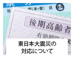 東日本大震災の対応について